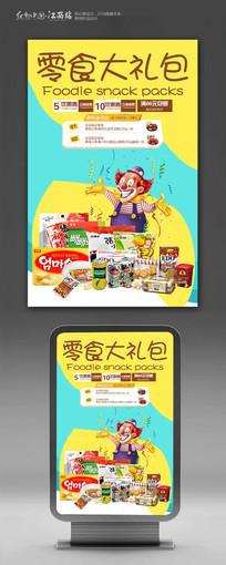 零食大礼包促销海报