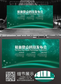 绿色科技新闻发布会展板