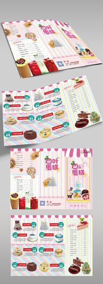 面包店菜单三折页