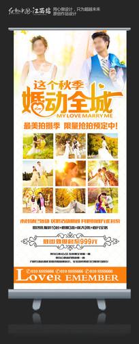 秋季婚纱摄影展架