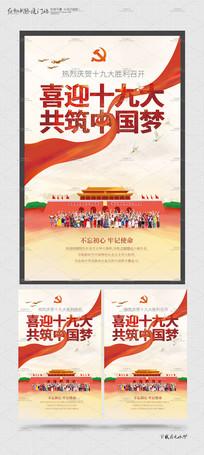 十九大中国梦党建宣传展板