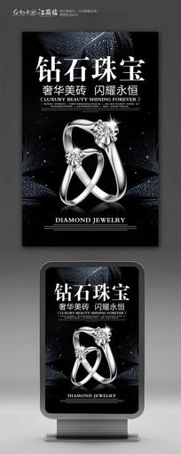 时尚大气钻石珠宝海报设计