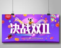 双十一海报设计