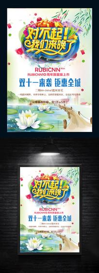 双十一水彩促销海报设计 PSD