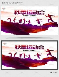 水彩创意运动海报展板设计