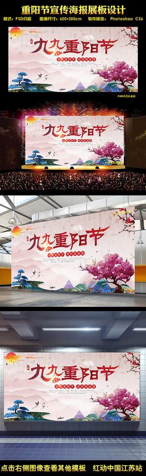 水彩风重阳节活动海报