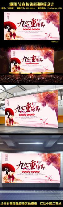水彩水墨重阳节宣传海报