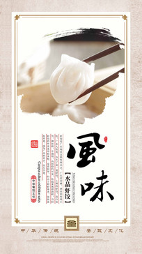 水晶虾饺文化展板