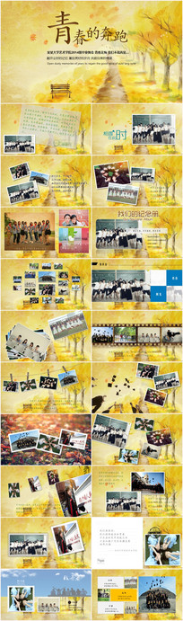 同学聚会毕业电子纪念册PPT