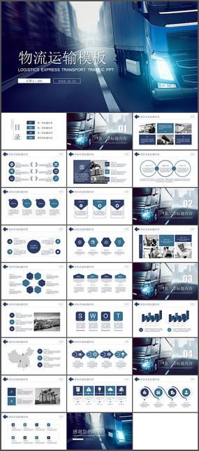 物流运输总结项目计划PPT