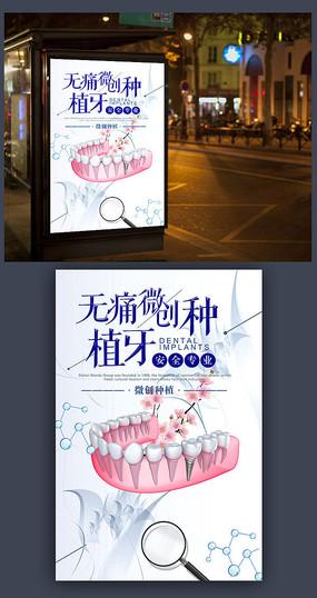 无痛牙齿种植海报