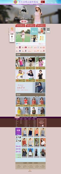 夏季女装网店首页设计