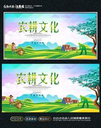 乡愁农耕文化展板