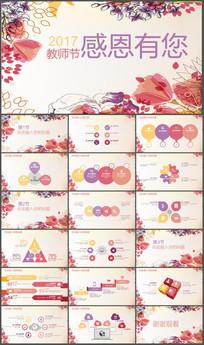 鲜花装饰教师节活动通用PPT
