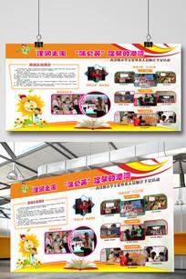 小学校园文化宣传展板