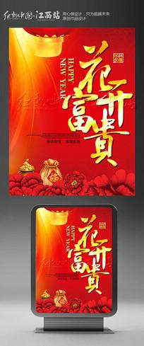 喜庆红色花开富贵新年海报设计
