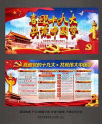 喜迎十九大共筑中国梦展板设计