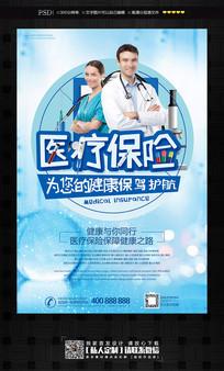 医疗保险医院宣传海报