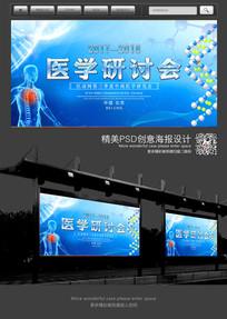 医疗医学研讨会会议背景展板