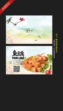 鱼豆腐名片 PSD