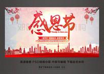 中国风感恩节感谢有你活动舞台背景板