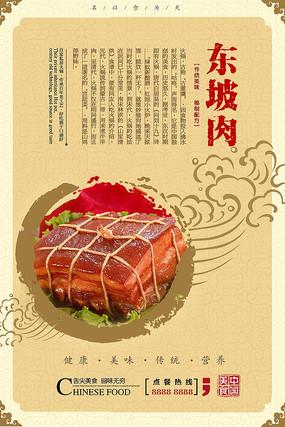 中国风东坡肉餐饮美食海报