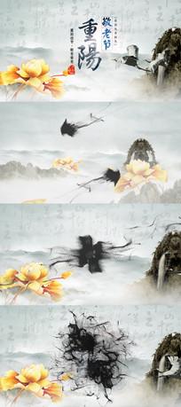 中国风山水水墨演绎重阳节片头