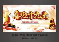 中国风喜迎十九大宣传展板设计