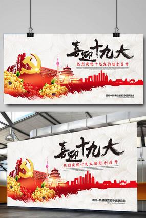 中国红十九大展板