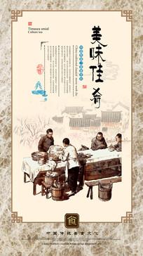 中华传统餐饮美食展板设计