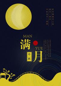 中秋国风海报设计 PSD