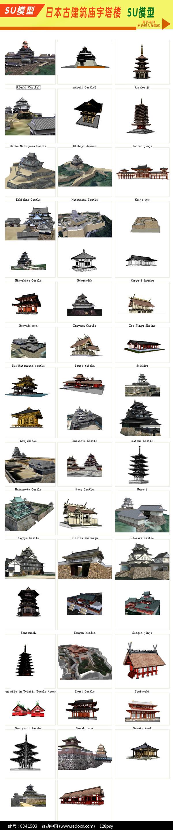 中式古建筑 日本SU模型图片