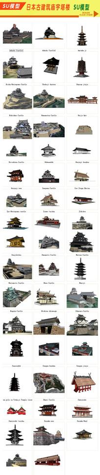 中式古建筑 日本SU模型