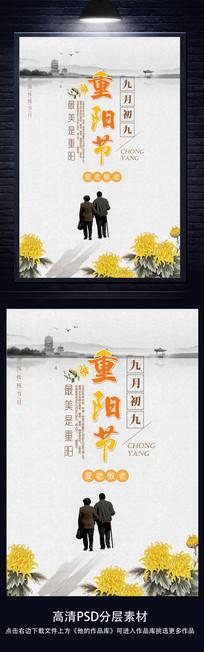 重阳节爱老敬老海报