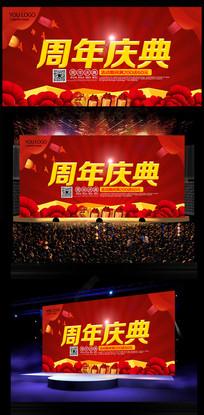 周年庆典展板设计下载