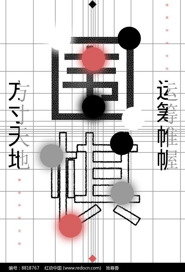 字体围棋海报设计图片