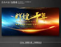 10周年庆企业年会周年庆背景