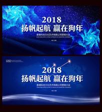 2018年会科技会议展板背景