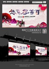 百善孝为先公益宣传海报设计