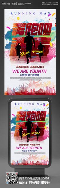 奔跑吧青春海报设计