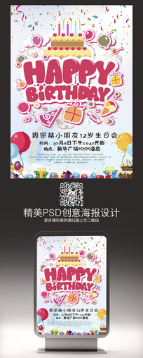 炫彩时尚生日快乐海报设计