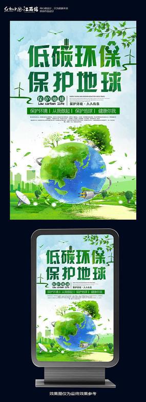 创意低碳环保公益海报