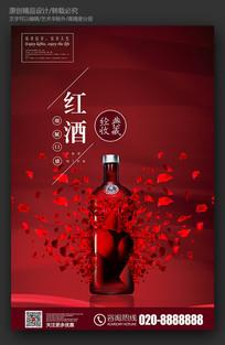 创意红酒海报