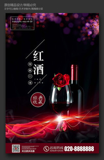 创意酷炫红酒海报