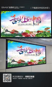 创意舌尖上的中国美食海报