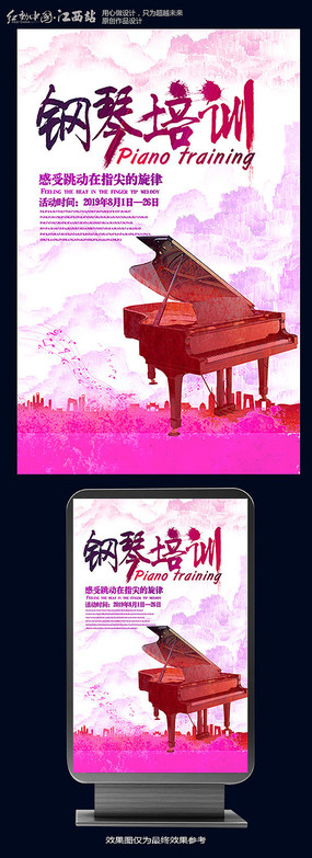 创意水彩钢琴培训海报设计