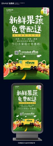 创意新鲜果蔬免费配送海报设计
