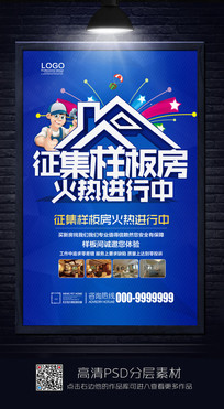 创意征集样板房宣传海报