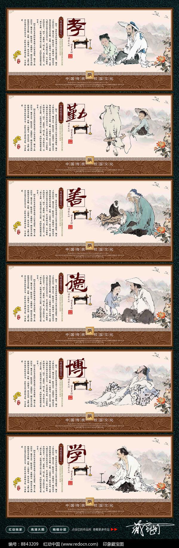 传统国学校园文化宣传栏展板图片