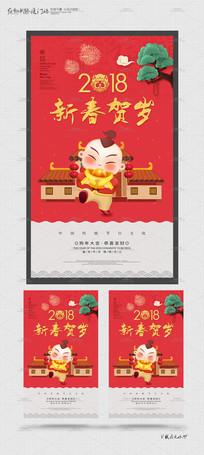 春节贺岁娃娃挂历封面海报设计